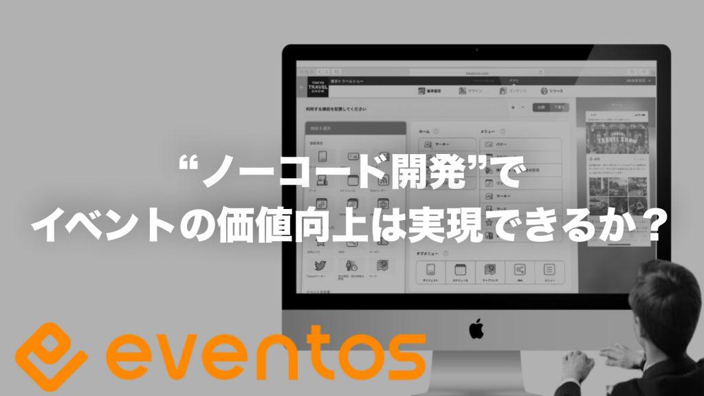 ノーコード開発でイベントの価値向上は実現できるか?|eventos
