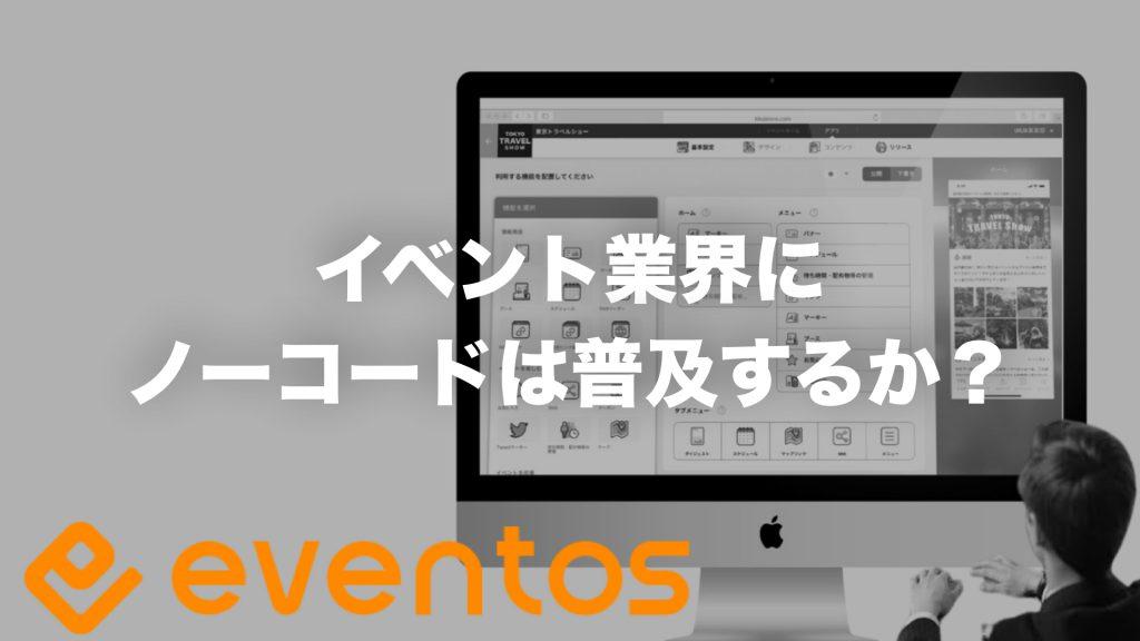 イベント業界にノーコードは普及するか? eventos