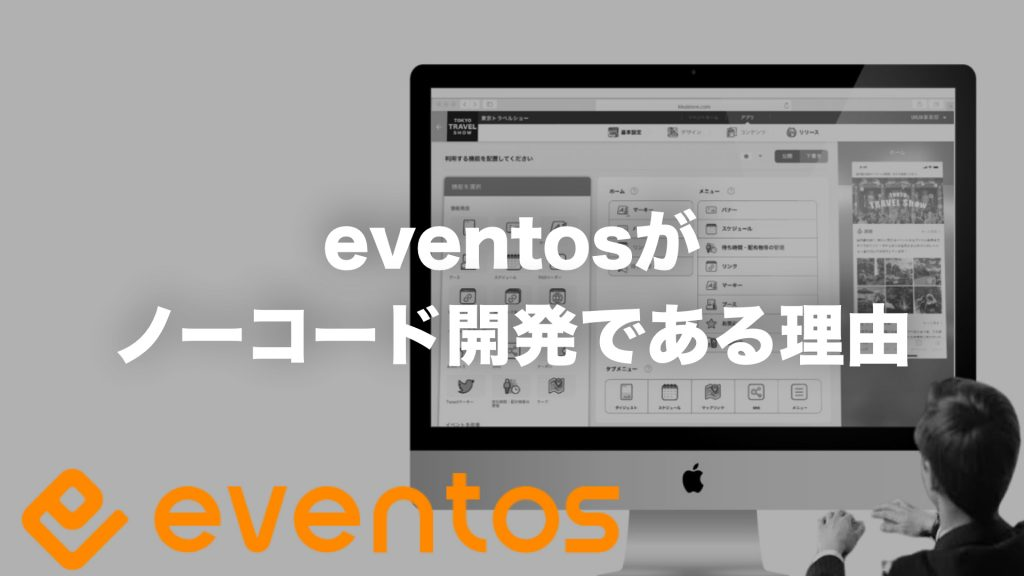 eventosがノーコード開発である理由 eventos