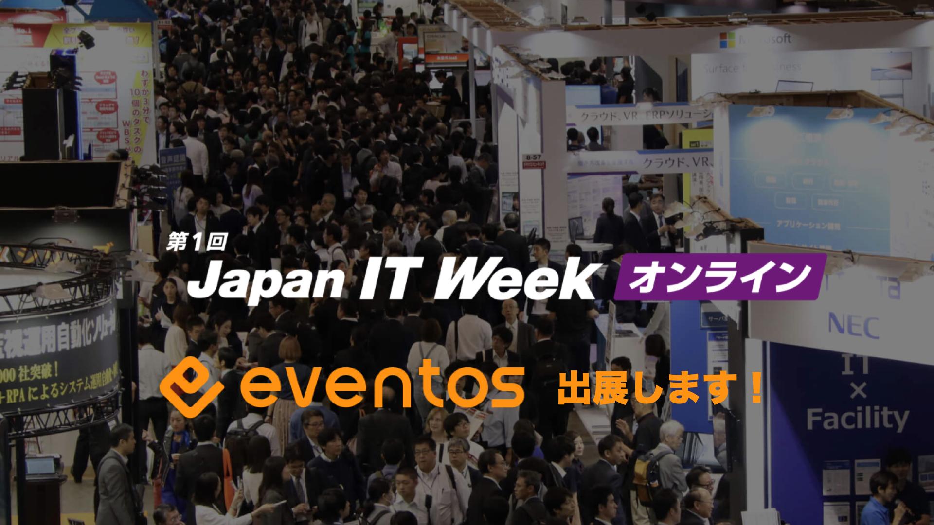 Japan IT Weekオンラインにeventos出展
