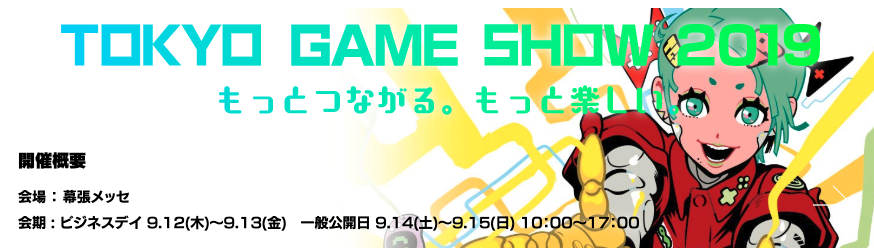 東京ゲームショウアプリ導入事例