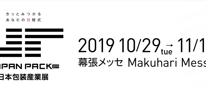 ジャパンパック 2019