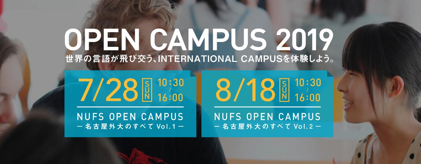 名古屋外語大オープンキャンパスアプリ